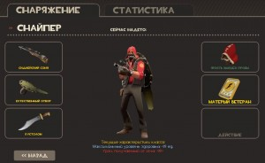 Снайпер Team Fortress 2