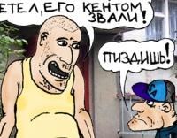 Первая страница комикса Быдломэн