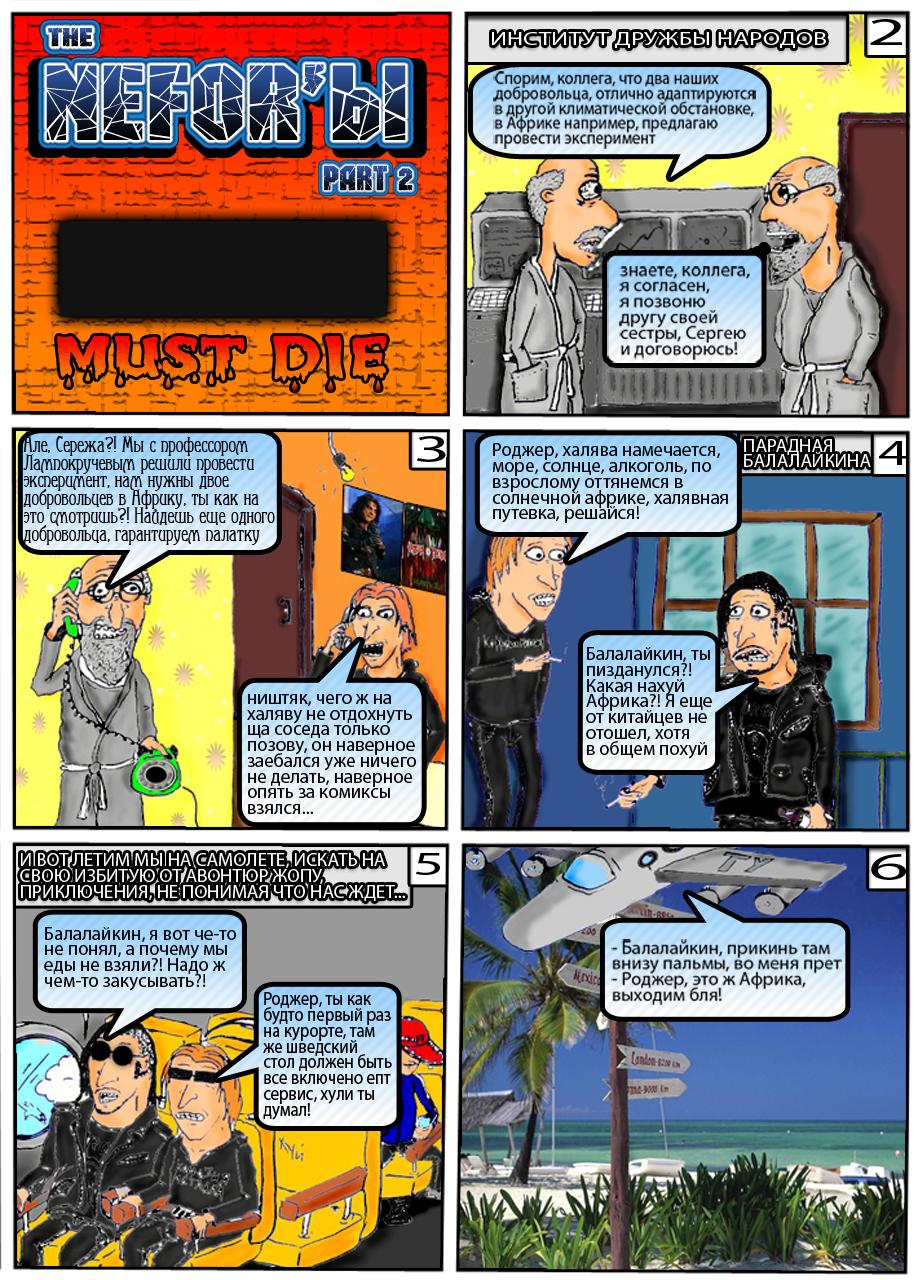 The NeforЫ - Must die!   Страница 001
