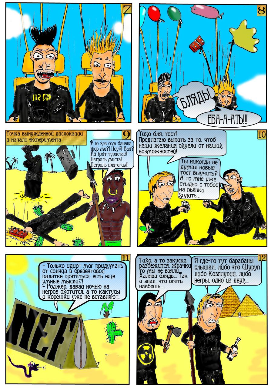 The NeforЫ - Must die!   Страница 002